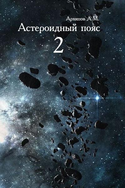 астероидный пояс самиздат