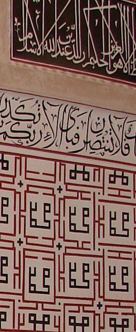 Надписи на арабском в мавзолее шейха [Долгий В.]