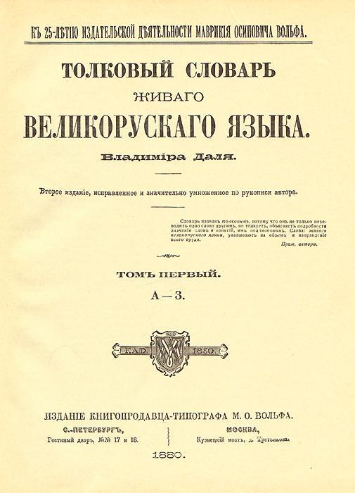 словарь в и даля - фото 9