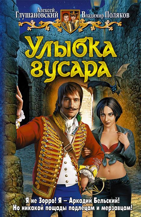 Алексей глушановский меч императора скачать в fb2