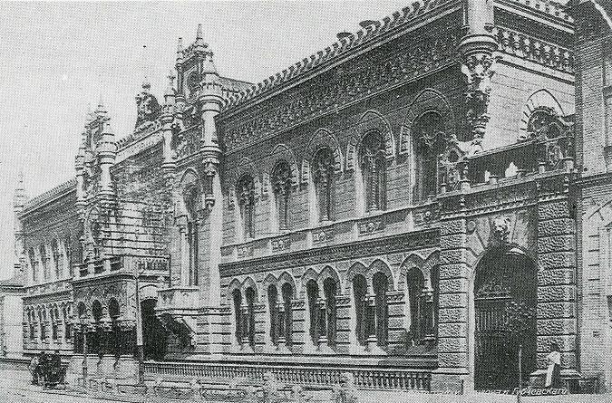 ул. Банковая, Государственный банк в конце XIX века