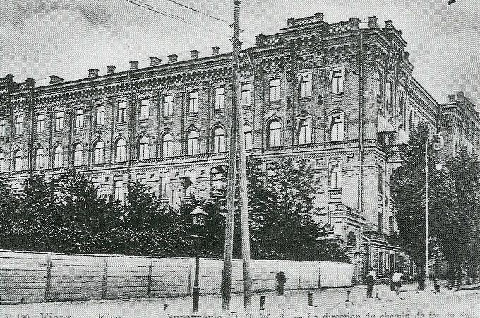 Управление Юго-Западными Железными Дорогами, Киев, в конце XIX века