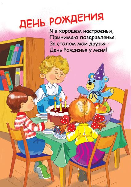 Поздравление за столом для мамы 712
