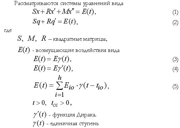 Учебник Решение Систем Линейных Уравнений Матлаб