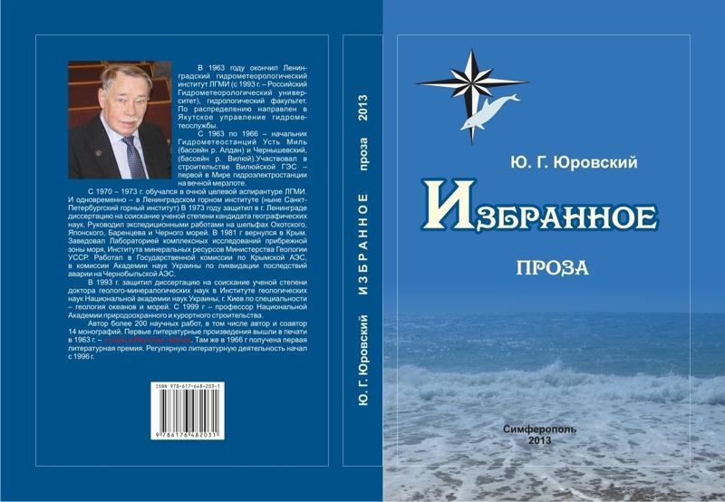 Соблазнительная Горничная Валерия Федорович – Вечный Отпуск (2020)