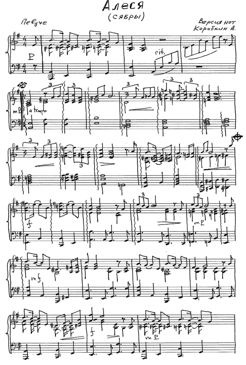 Песни для фортепиано фото 770-191