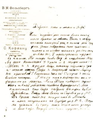 письмо в стиле 19 века образец - фото 3