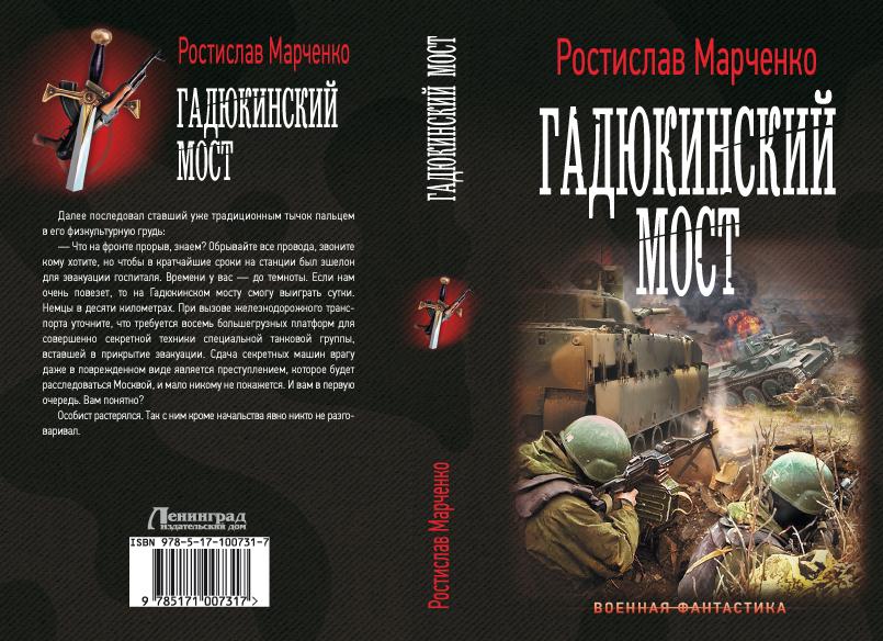 Все книги ростислав марченко скачать бесплатно