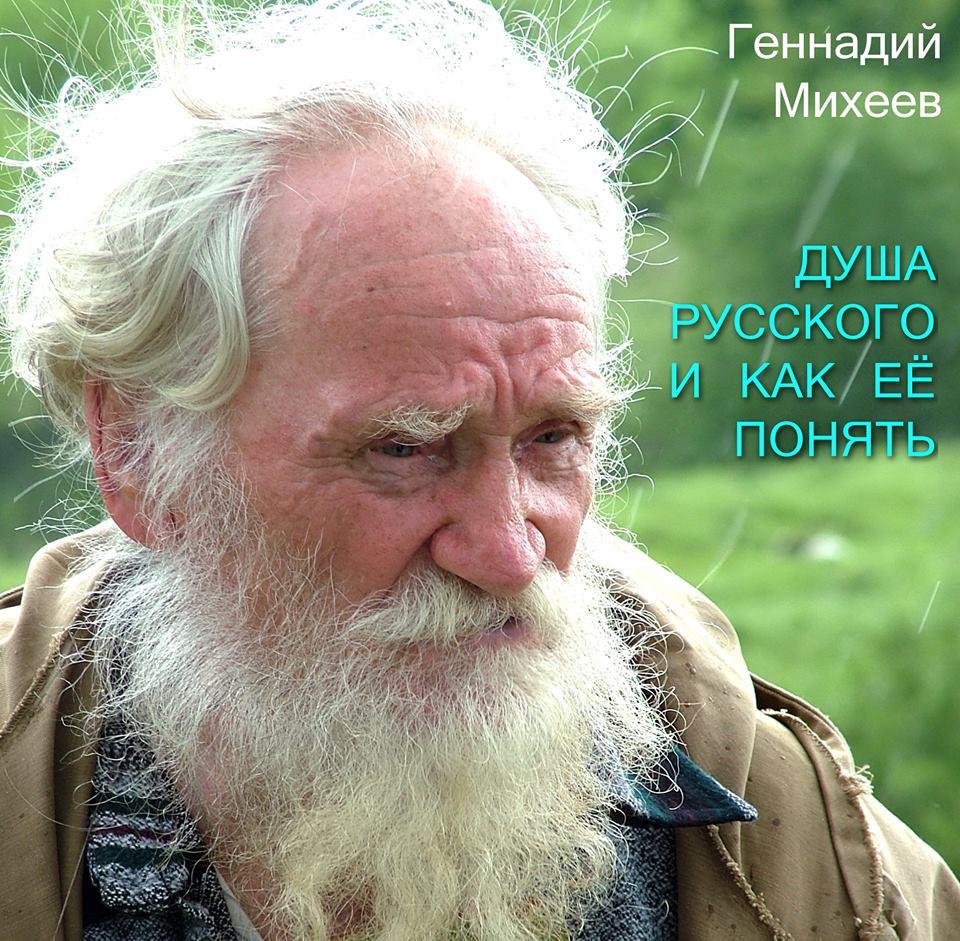 Русская старая тётя и её