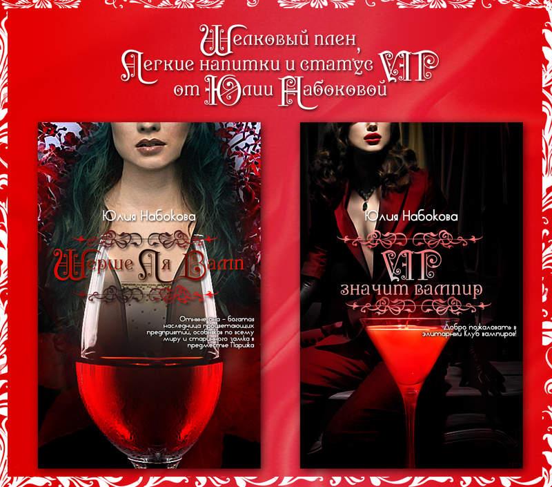 Vip - значит вампир C0e179f4fcd0