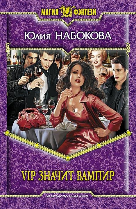 Книга ужин с вампиром скачать