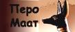 Перо Маат - Творческий проект для египтоманов