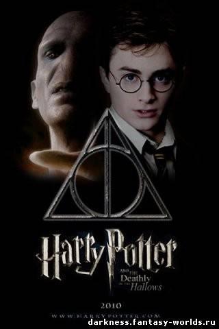 """Рецензии. Рецензия на фильм """"Гарри Поттер и Дары Смерти ... эмма уотсон"""