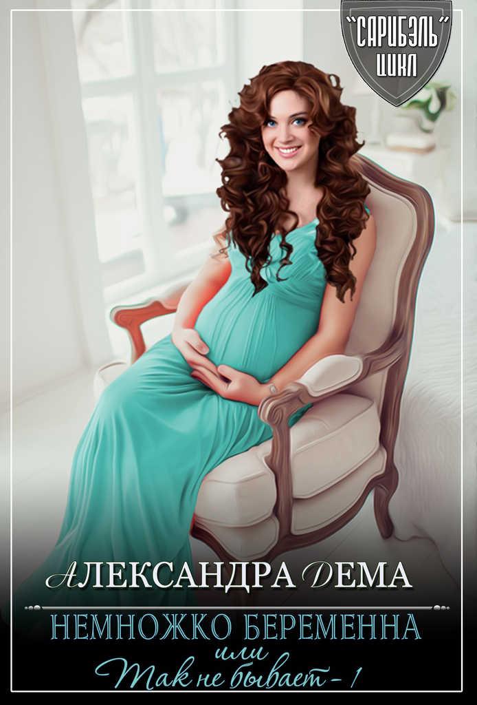 Александра дема немножко беременна 52