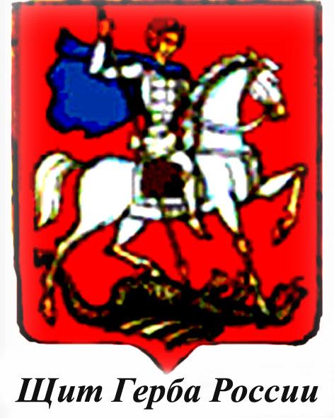 обозначение герба россии