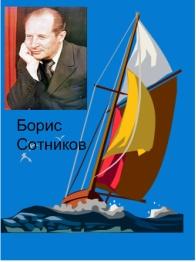 Сотников Борис Иванович. Покушение на лже-аксиомы (продолжение 1)