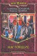 Екатерина Белецкая, Анжела Ченина - НАСТОЯЩИЕ - Альфа-книга, 2007. Читать/узнать подробности.