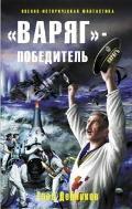 Глеб Дойников - ВАРЯГ-ПОБЕДИТЕЛЬ - Эксмо. Читать/узнать подробности.